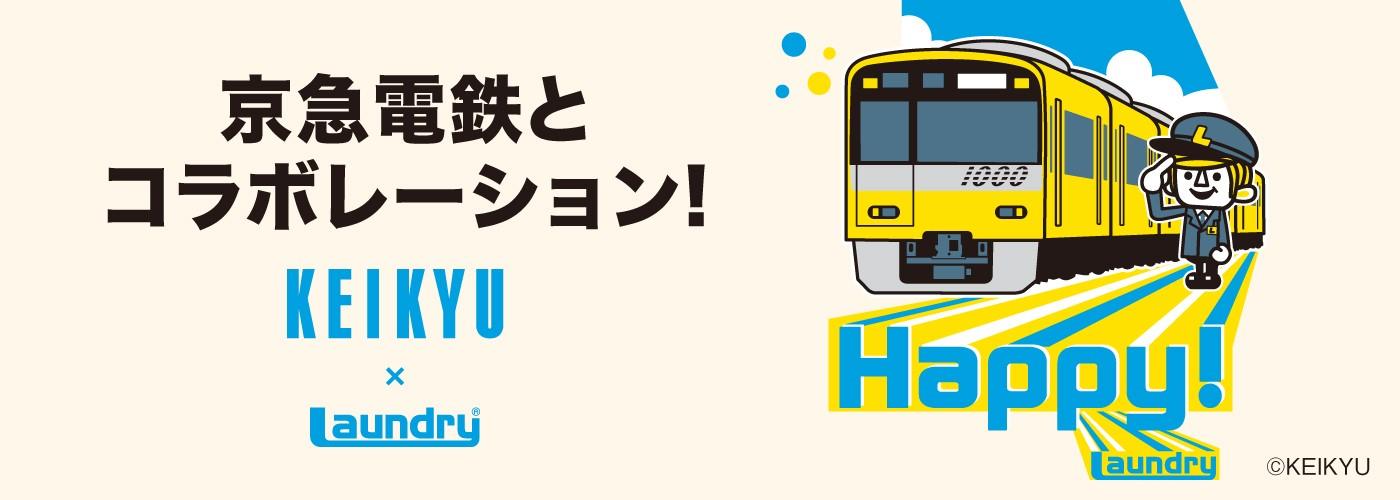 京急電鉄×Laundry