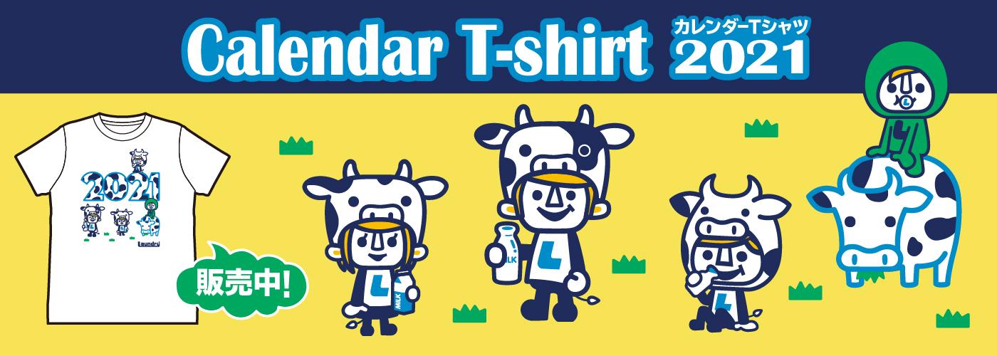 カレンダーTシャツ2019