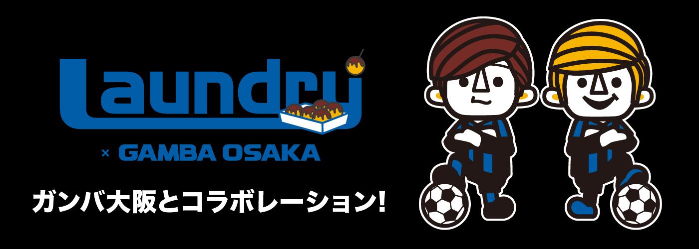 ガンバ大阪×Laundry