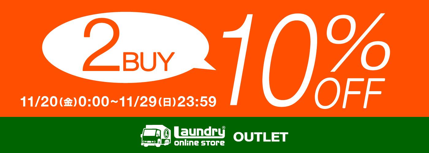 【1/30~2/2】セール対象商品2BUY10%OFF