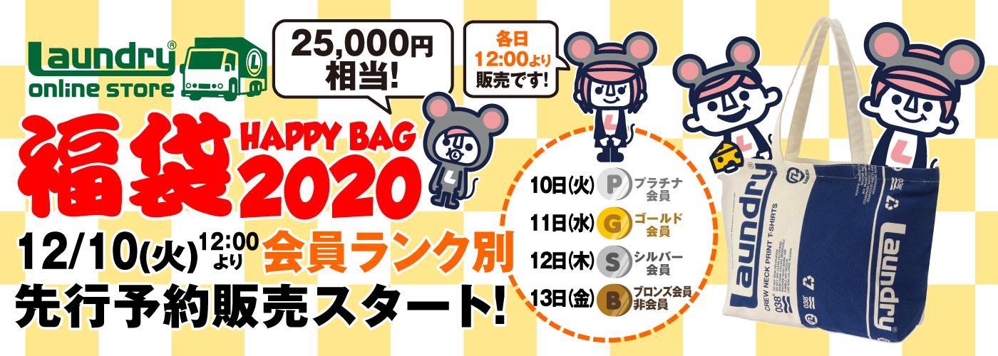 HAPPY BAG 2020会員ランク別先行予約販売決定!