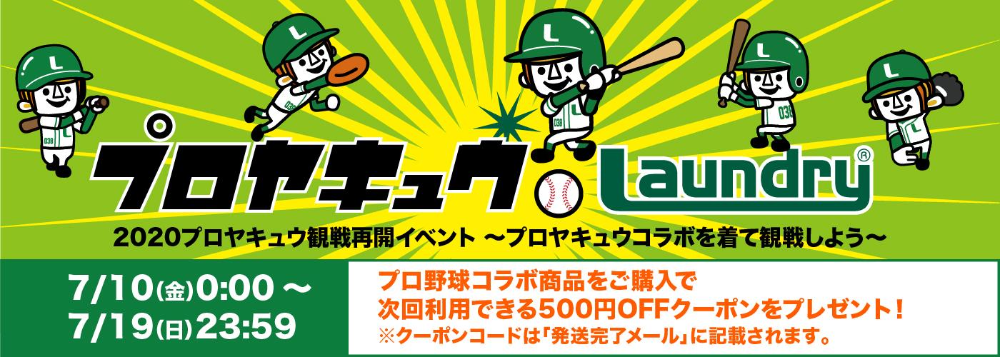 2020プロ野球観戦再開イベント