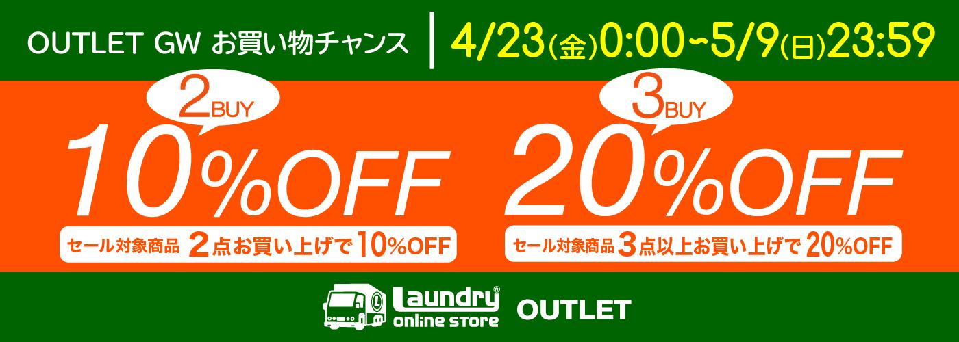 【4/23~5/9】セール対象商品2BUY10%、3BUY20%OFF