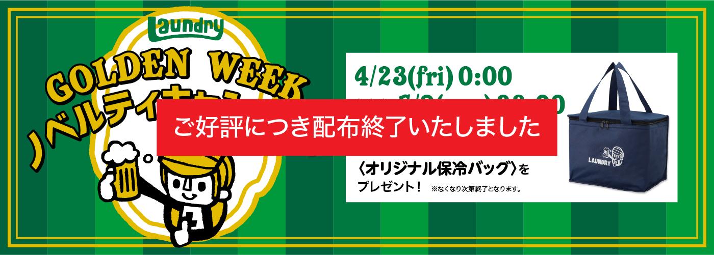 【配布終了】GWフェア2021