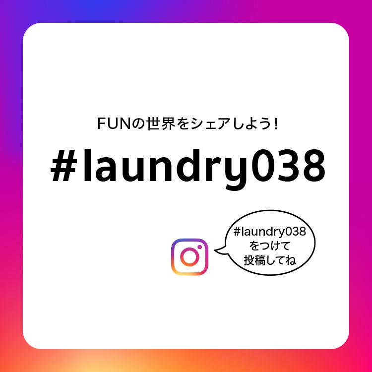 ハッシュタグ【#laundry038】を付けてお気に入りのアイテムを投稿しよう♪