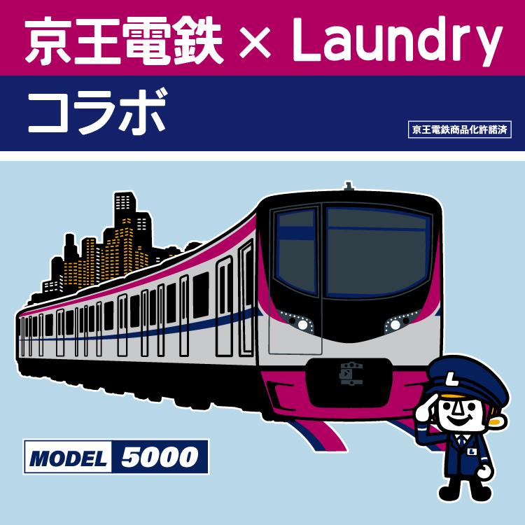 京王電鉄×Laundry