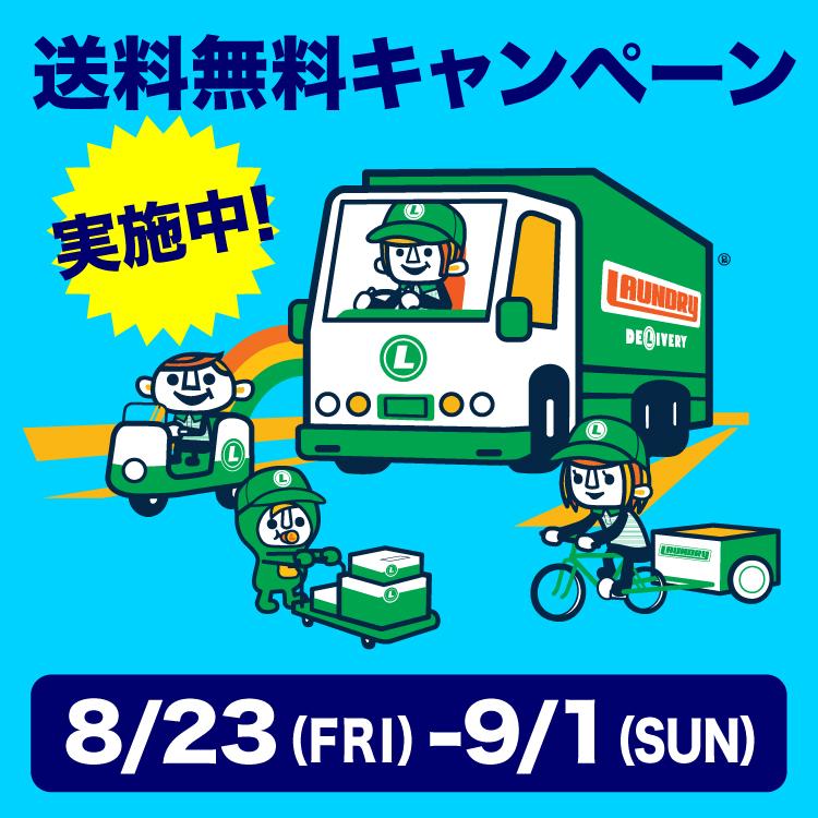8/23(金)~9/1(日)送料無料キャンペーン実施中!