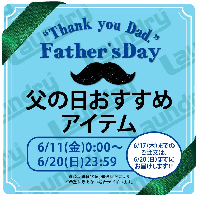【お父さんいつもありがとう!】父の日おすすめアイテム☆