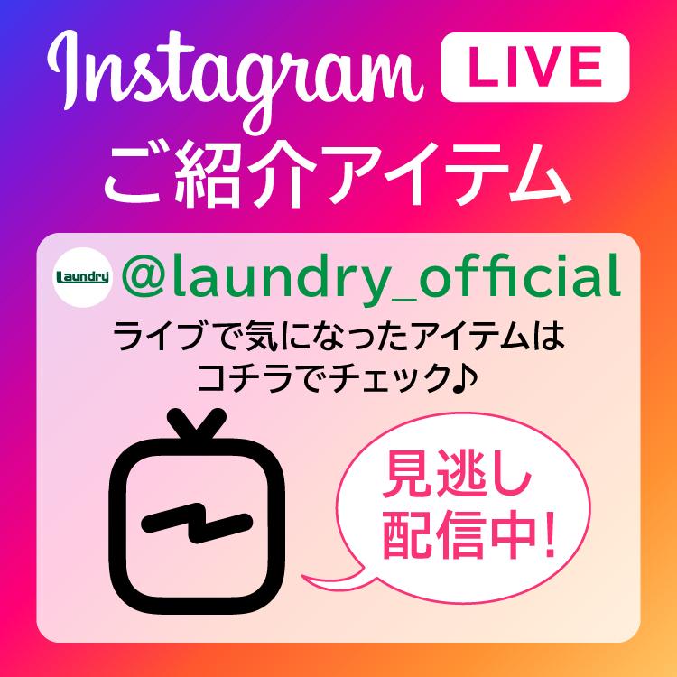 【7/22 UP】インスタライブ動画配信実施中!