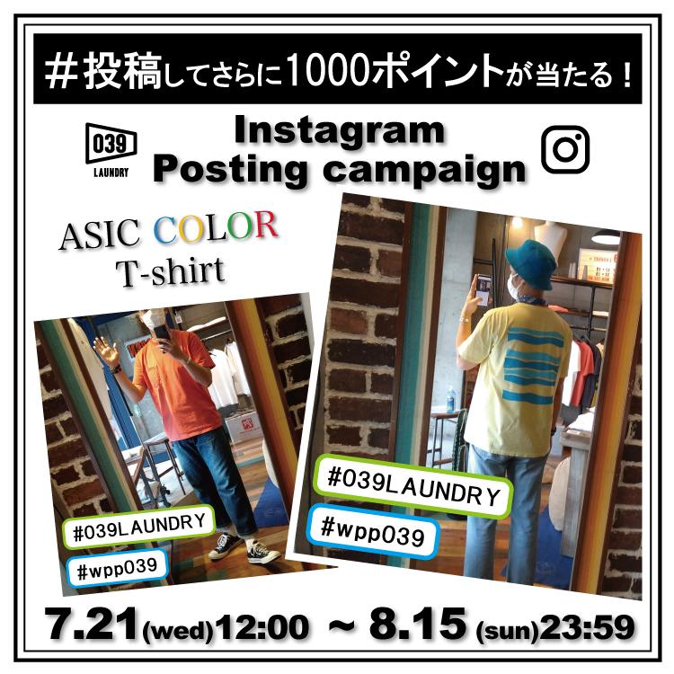 【039LAUNDRY】Instagram投稿キャンペーン実施中!