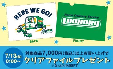 新作対象商品7,000円(税込)以上でクリアファイルプレゼント!