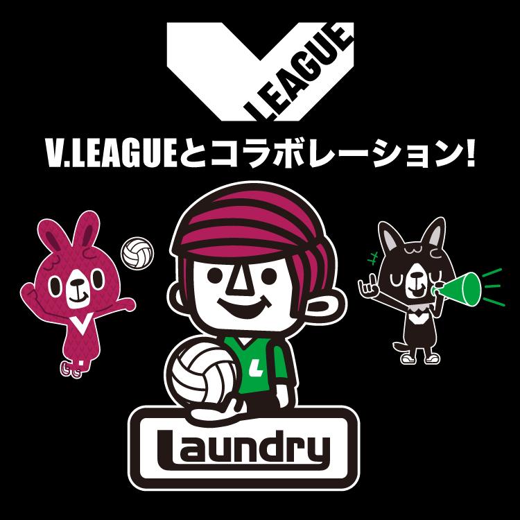 Vリーグ×Laundry