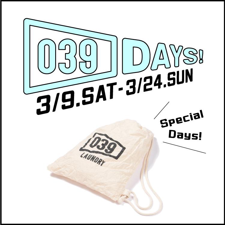 【039 DAYS】039アイテム15,000円(税込)以上の購入で「オリジナル巾着」プレゼント!