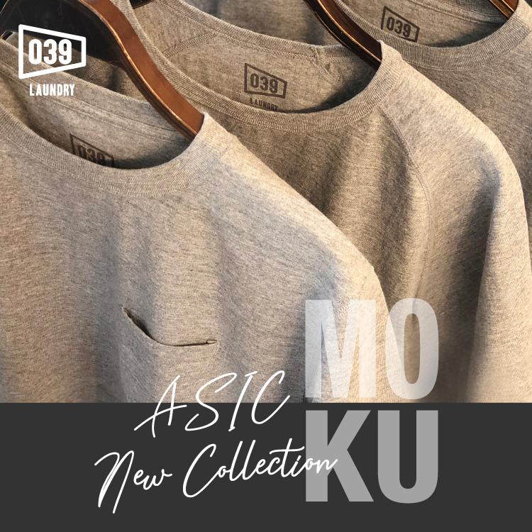 【039 LAUNDRY】ASIC Tシャツコレクションに「杢<MOKU>」が新登場!