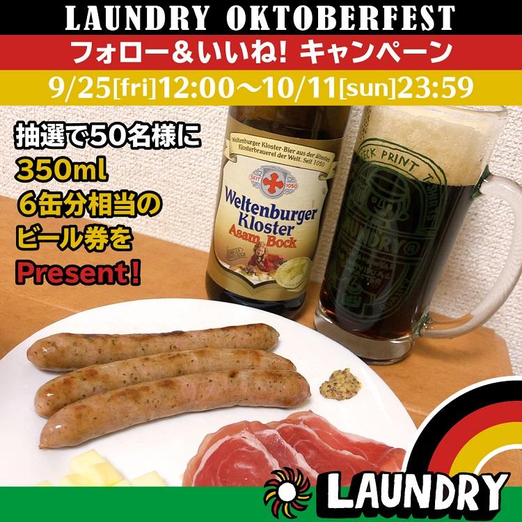 【9/25~10/11】オクトーバーフェスト フォロー&いいね!キャンペーン