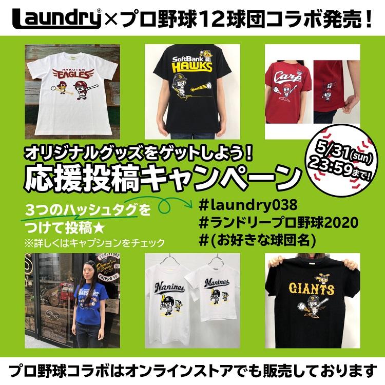 球団コラボグッズが当たる!「Laundry×プロ野球12球団 インスタグラム投稿キャンペーン」