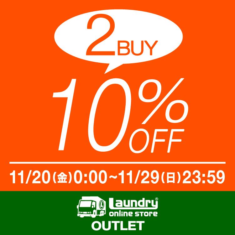 【11/20~11/29】セール対象商品2BUY10%OFF