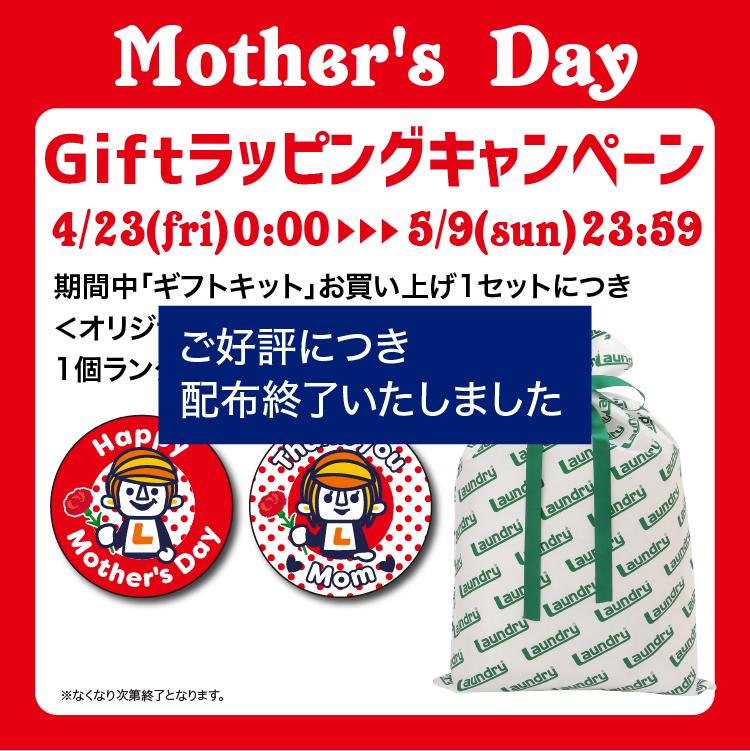 【配布終了】母の日ギフトフェア2021