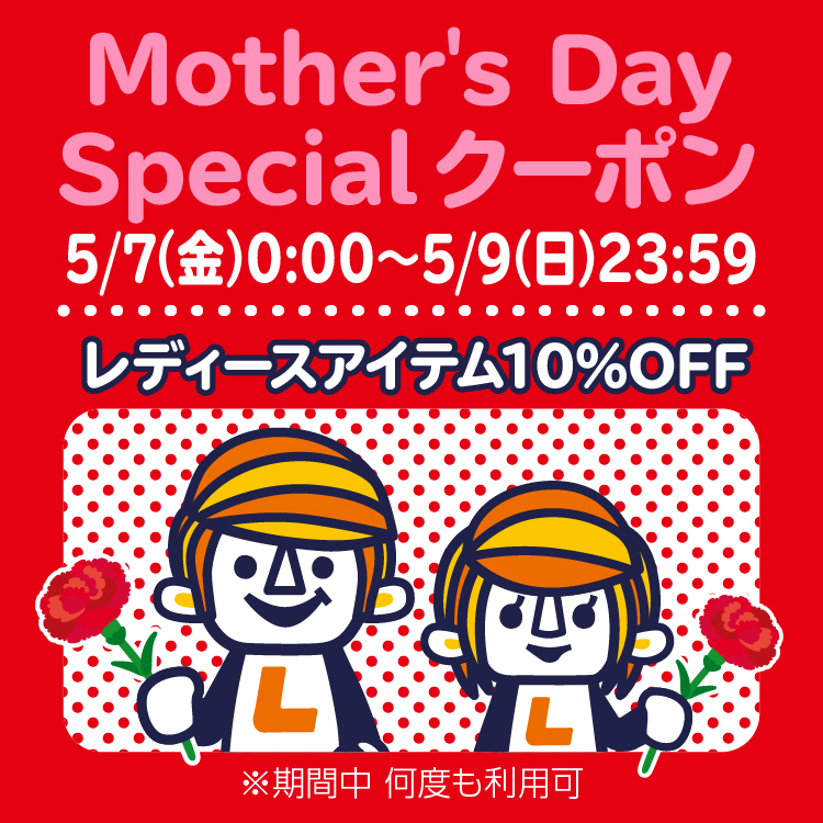 Mothe's Day Specialクーポン