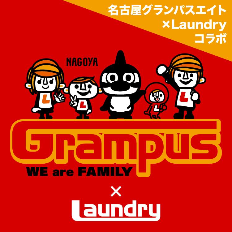 名古屋グランパスエイト×LAUNDRY