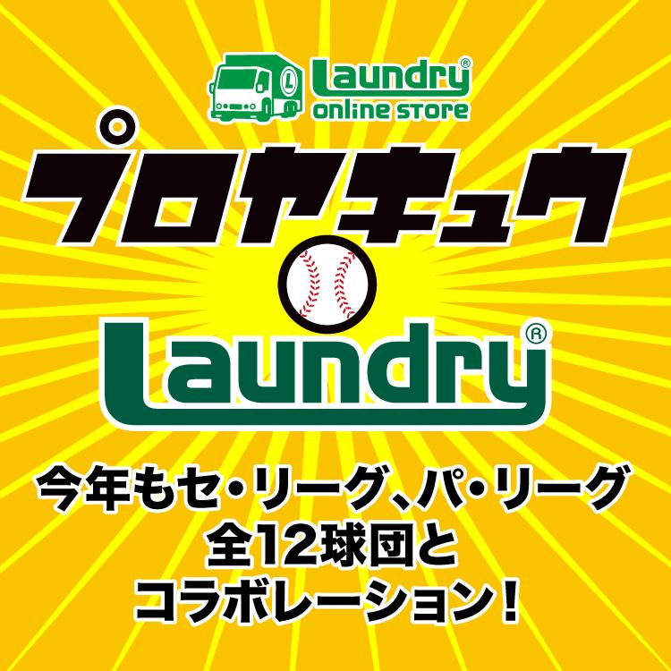 プロ野球×Laundry
