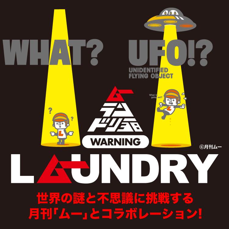 月刊ムー×Laundry