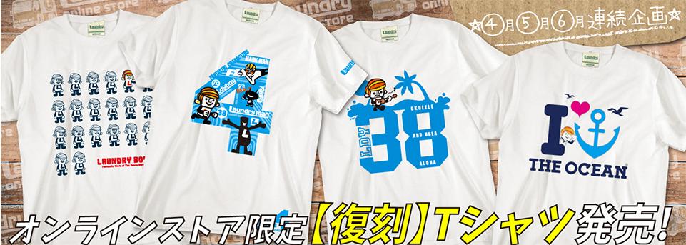 オンラインストア限定【復刻】Tシャツ発売!