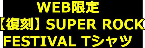 WEB限定・【復刻】ギターロゴTシャツ