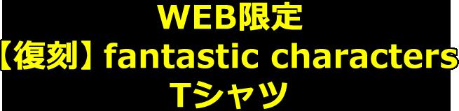 WEB限定・【復刻】fantastic characters Tシャツ KIDS