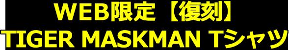 WEB限定・【復刻】TIGER MASKMAN Tシャツ